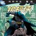 蝙蝠侠:拉斯阿古复活