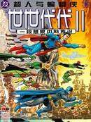超人与蝙蝠侠:世世代代Ⅱ 第1话