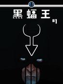 黑蝠王V1 第2话