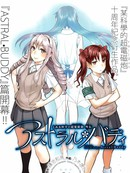 Astral Buddy 第4.5话
