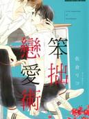 笨拙恋爱术 第1卷