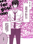 All for you漫画