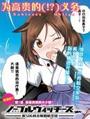 高贵魔女 第506统合战斗航空团漫画
