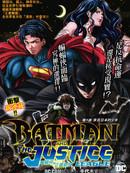 蝙蝠侠与正义联盟漫画