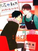 六花与新乃 连失恋也无法的爱情 第1卷