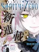Sanity:Zero 第2话