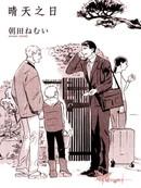 晴天之日漫画