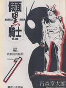 假面黑骑士Black 第2卷