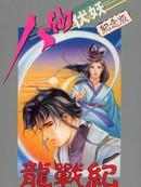 八仙伏妖 第1-6卷
