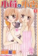 小莓&小杏漫画