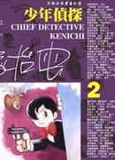 少年侦探 第2卷