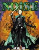 NOISE 第1卷