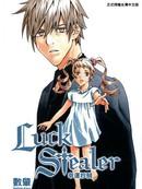 Lucky Stealer 第3卷