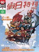 DC假日特刊2017漫画