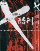 X酷刑 第1卷