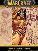 魔兽世界漫画版 第23话