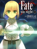 Fate-staynight 第8卷