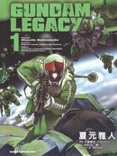 Gundam_Legacy 第3卷