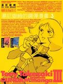 汤尼岳崎的钢弹漫画 第2卷