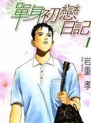 单身初恋日记漫画