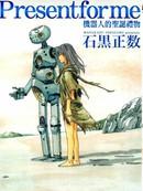 机器人的圣诞礼物 第1卷