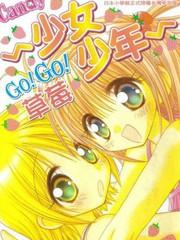 少女少年Go!Go!草莓