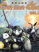 越战狂想曲 第1卷