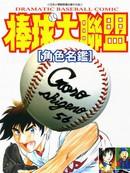 棒球大联盟角色名鉴漫画