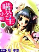 喵公主小櫻漫画