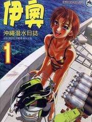 伊奥冲绳潜水日志