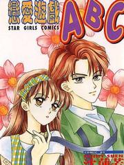恋爱游戏ABC