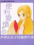 便利爱情S 第1卷
