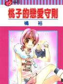 桃子的恋爱法则 第1卷