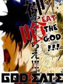God-Eater漫画