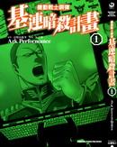 机动战士钢弹-基连暗杀计画 第2卷