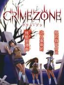 crime zone 第15话