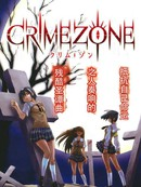 crime zone漫画