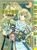 龙术士物语 第8卷