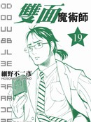 双面魔术师 第10卷
