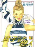 猛子小姐的恋人漫画